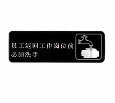 "TableCraft 394546 Must Wash Hands Before Returning To Work Sign, White-On-Black 3"" x 9"""